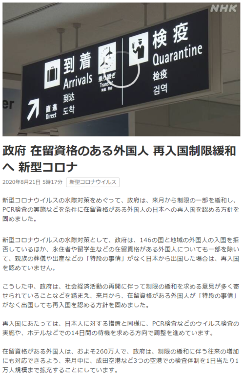 确定了!日本9月开始入境政策再放宽!