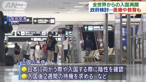 10月起,日本将全面放开入境限制(探亲也可),旅游除外