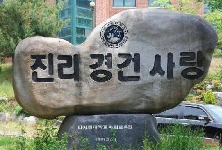 韩国留学  半工半读