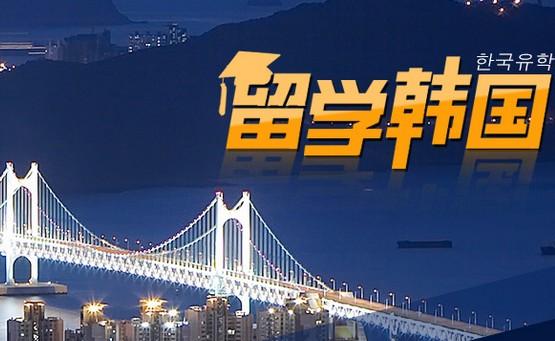 韩国留学,半工半读