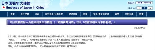 最新消息!10月9日起日本签证恢复申请通道!!浙江地区也包含在内!!