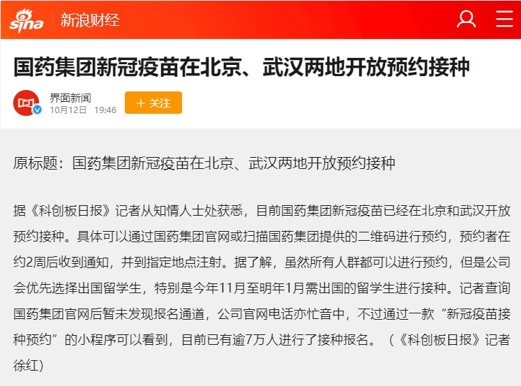 好消息!中国宣布新冠疫苗开启预约!留学生可优先免费接种!攻略如下