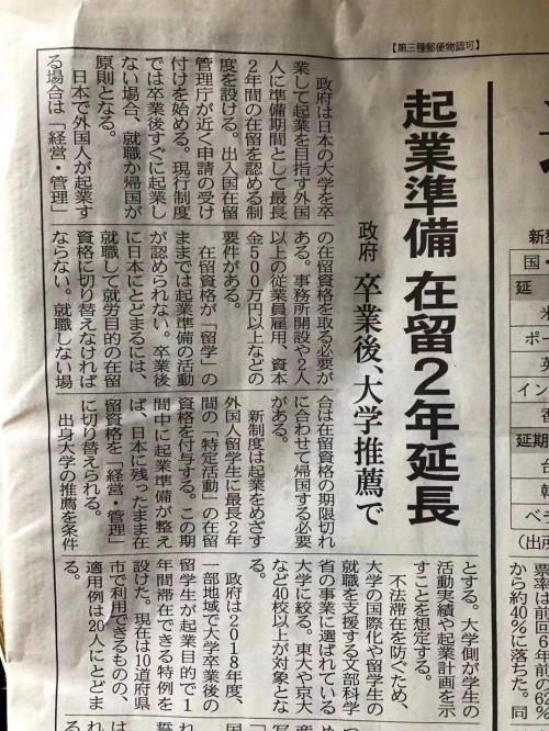 日本设立新签证制度,留学生毕业后可以最长2年的创业准备时间。